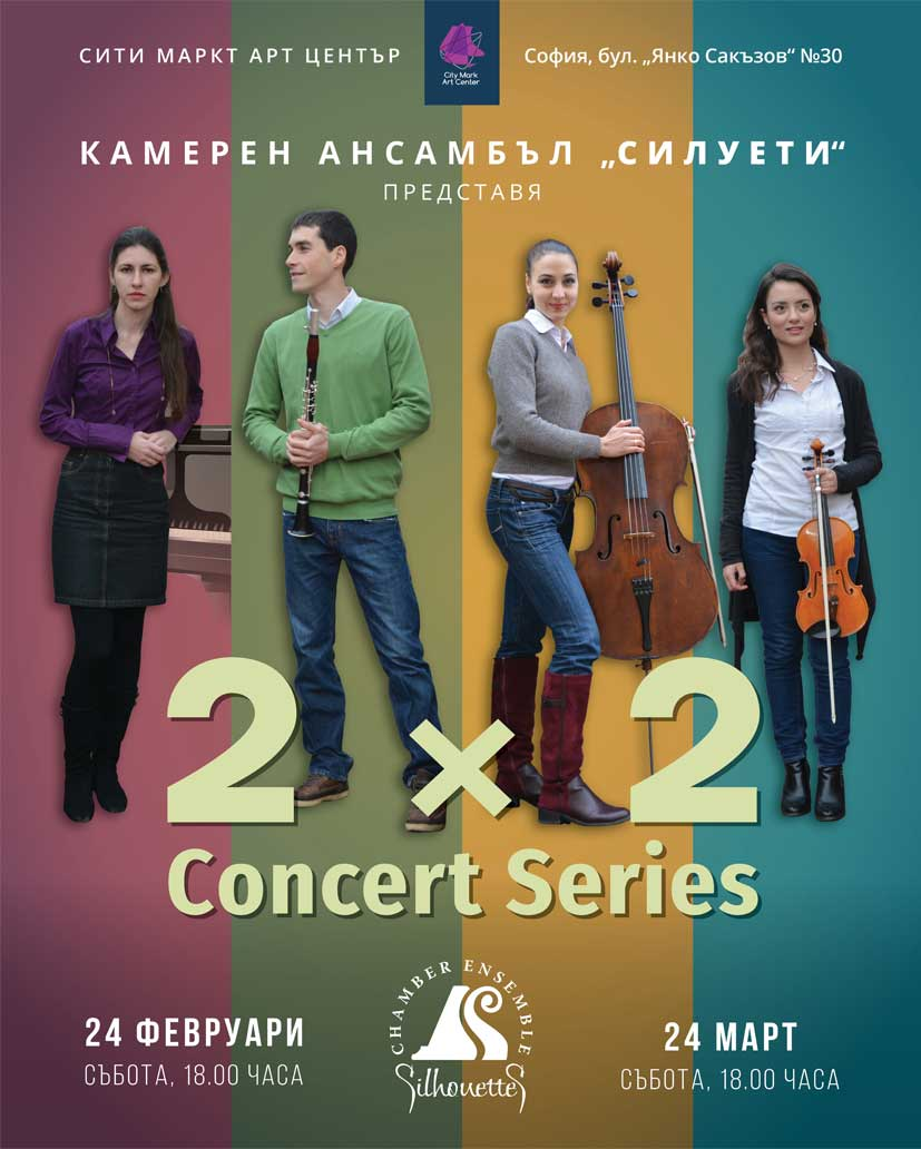 Poster 2x2 Concert Series