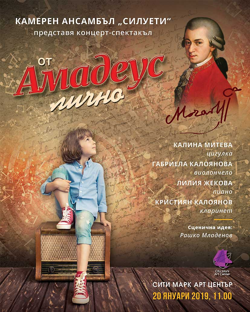 FROM AMADEUS – Sincerely