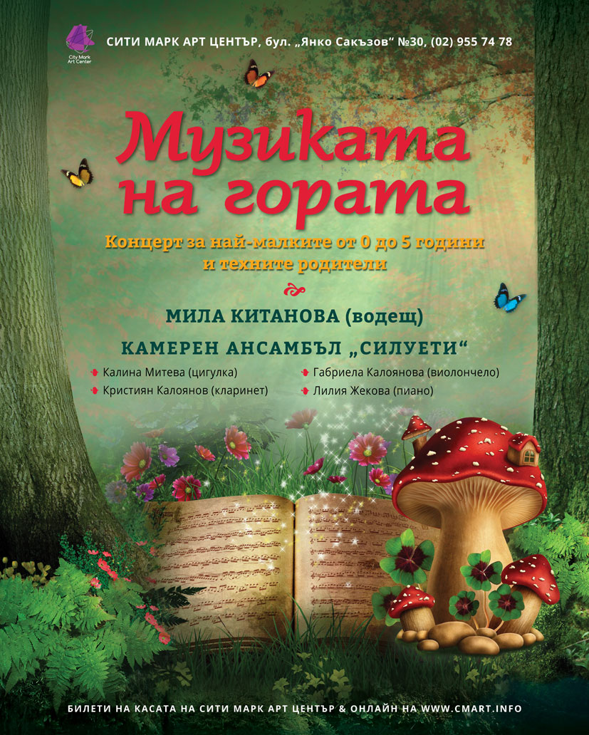 Poster The Music of the Forest