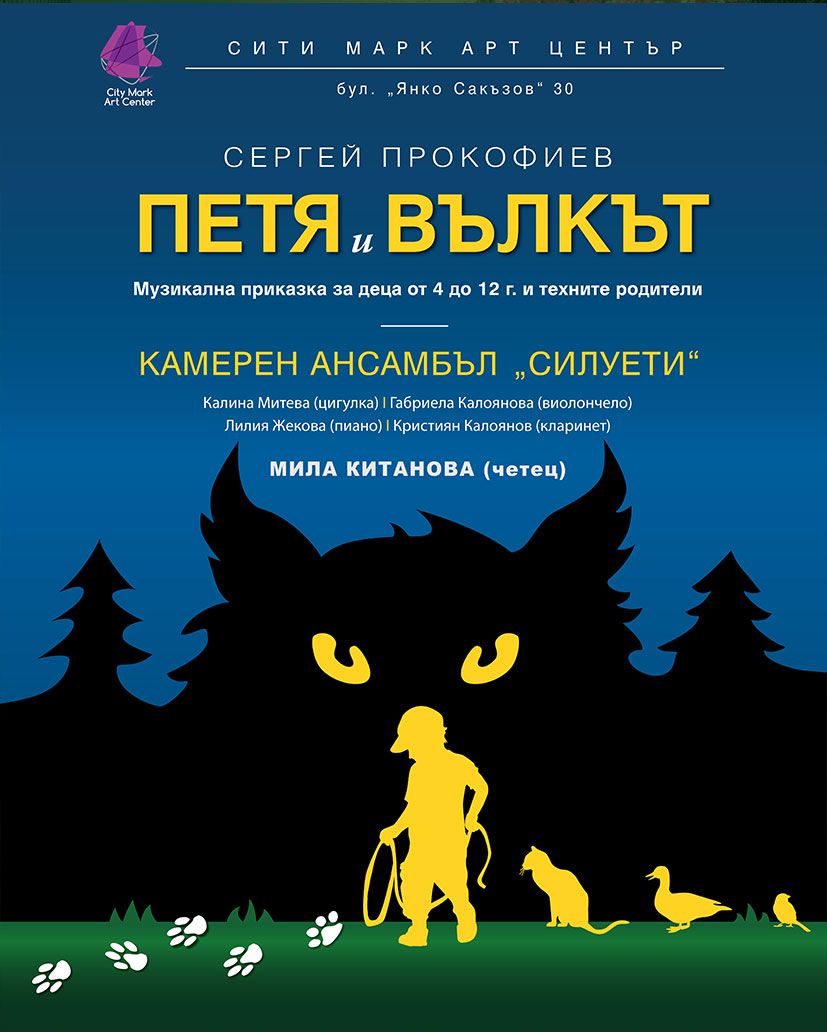 Poster Peter and the Wolf