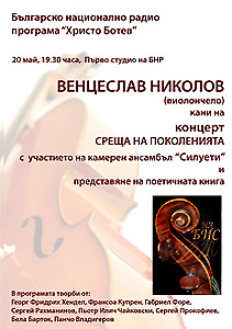 Concert of Prof. V. Nikolov and ensemble Silhouettes at BNR