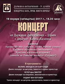 Concert of Chamber ensemble Silhouettes in Shumen